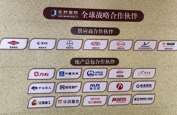 与国际知名原材料供应商合作、选最优 秀的原材料
